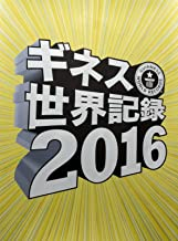 表紙: ギネス世界記録2016 (単行本) | クレイグ・グレンディ