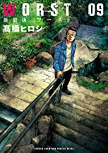 表紙: 新装版 WORST 9 (少年チャンピオン・コミックス エクストラ) | 高橋ヒロシ