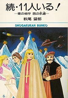 続・11人いる! (1977年) (小学館文庫)