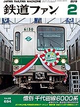 表紙: 鉄道ファン 2019年 02月号 [雑誌] | 鉄道ファン編集部