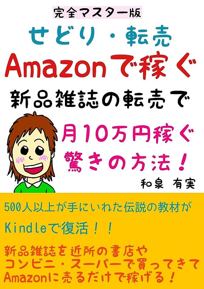ペア振る穀物Amazon転売!新品雑誌せどりで月10万円稼ぐ驚きの方法!