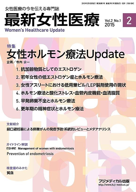 肉屋政治的トマト最新女性医療Vol.2 No.1 特集:女性ホルモン療法Update