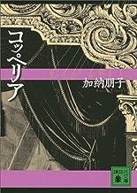 表紙: コッペリア (講談社文庫) | 加納朋子