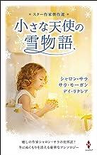 スター作家傑作選~小さな天使の雪物語~ (ハーレクイン・スペシャル・アンソロジー)