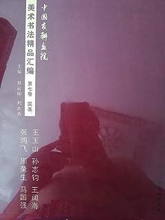 美术书法精品汇编-第七卷国画-张鸿飞,王玉山,周荣生,孙志钧,马国强,王阔海