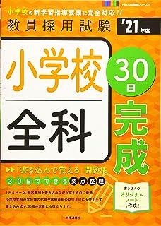 小学校全科30日完成 (2021年度版 Pass Line突破シリーズ)