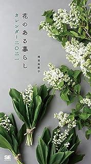 花のある暮らしカレンダー 2021 ([カレンダー])