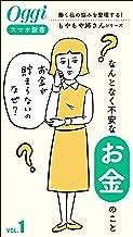 なんとなく不安な「お金」のこと 働く私の悩みを整理する!もやもや姉さんシリーズ (Oggiスマホ新書)