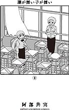 潮が舞い子が舞い(1) (少年チャンピオン・コミックス・エクストラ)