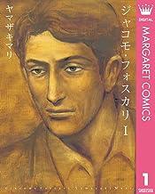 表紙: ジャコモ・フォスカリ 1 (マーガレットコミックスDIGITAL)   ヤマザキマリ