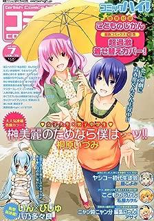 コミック ハイ! 2011年 7/22号 [雑誌]
