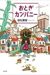 おとぎカンパニー Kindle版