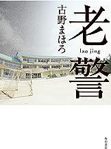 表紙: 老警 (角川書店単行本) | 古野 まほろ