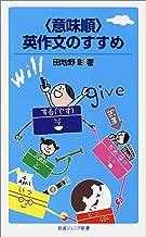 表紙: 〈意味順〉英作文のすすめ (岩波ジュニア新書) | 田地野 彰