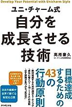 表紙: ユニ・チャーム式 自分を成長させる技術 | 高原 豪久