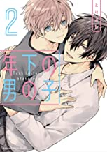 年下の男の子 第2巻 (あすかコミックスCL-DX)