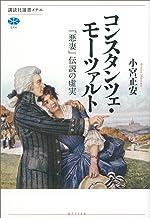 表紙: コンスタンツェ・モーツァルト 「悪妻」伝説の虚実 (講談社選書メチエ) | 小宮正安