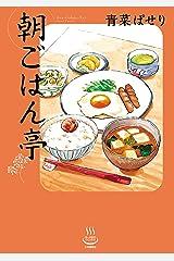 朝ごはん亭 (思い出食堂コミックス) Kindle版