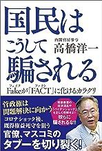 表紙: 国民はこうして騙される Fakeが「FACT」に化けるカラクリ | 高橋洋一