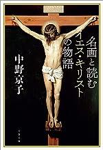 表紙: 名画と読むイエス・キリストの物語 (文春文庫)   中野 京子