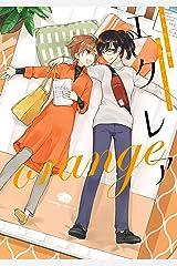 エクレア orange あなたに響く百合アンソロジー Kindle版