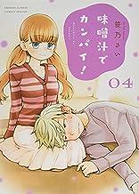 味噌汁でカンパイ! (4) (ゲッサン少年サンデーコミックス)