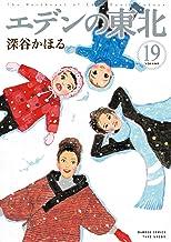 表紙: エデンの東北 (19) (バンブーコミックス 4コマセレクション) | 深谷かほる