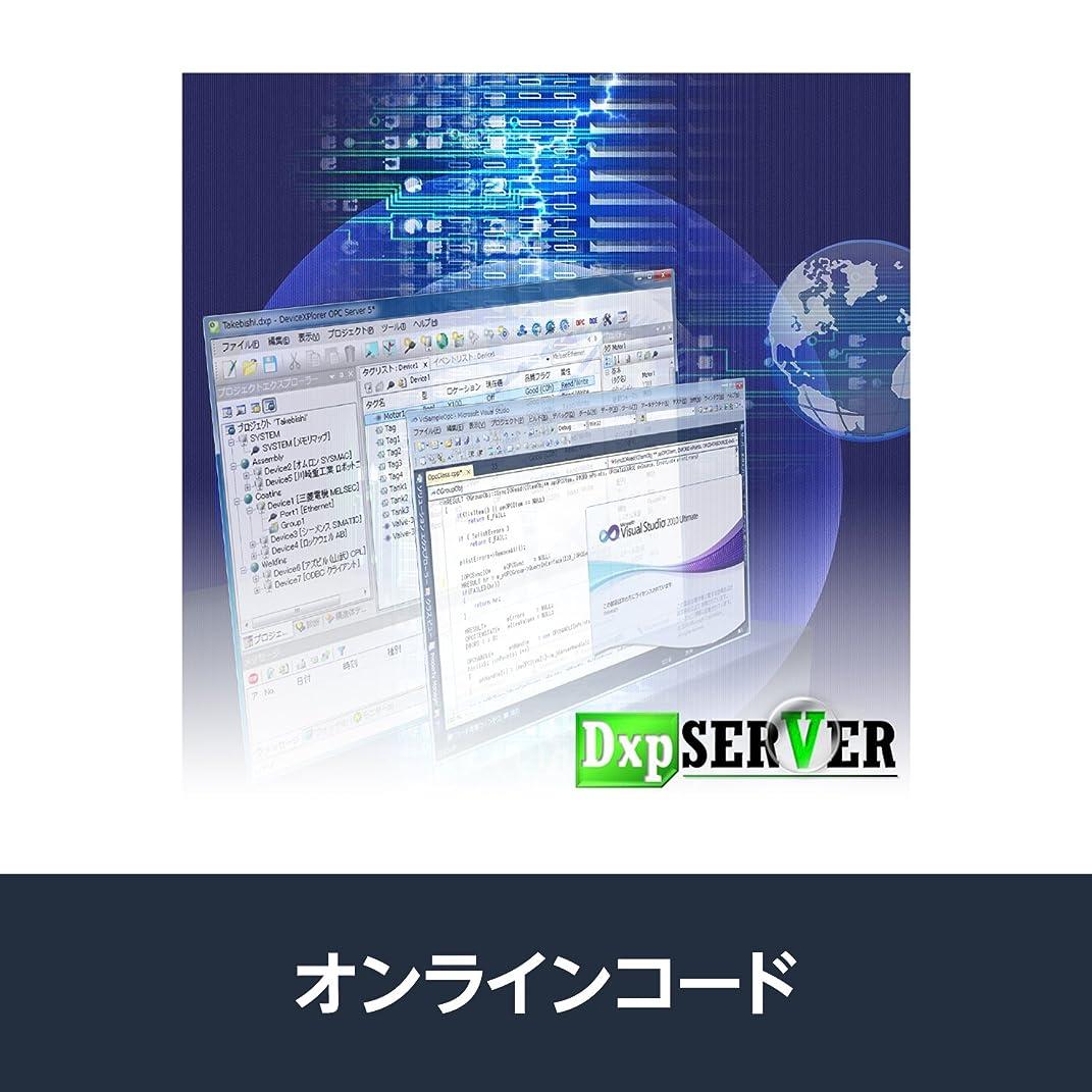 ピュー登山家空白DeviceXPlorer OPC Server(最新) Ver.5 アズビル(CPL)版|オンラインコード版