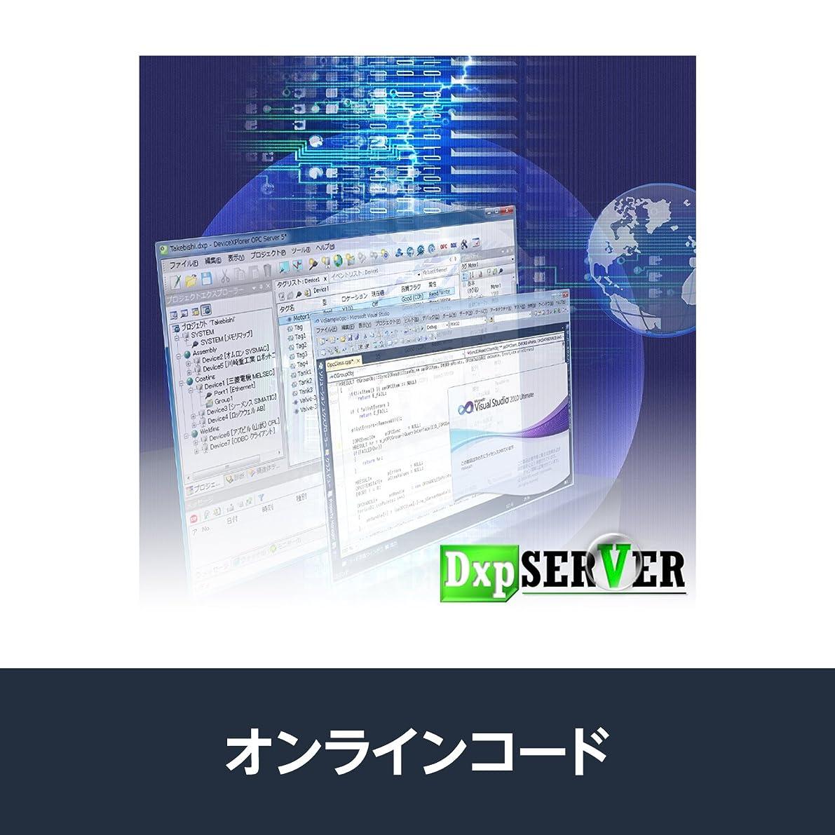 栄光の金額寝具DeviceXPlorer OPC Server(最新) Ver.5 エンタープライズ版|オンラインコード版