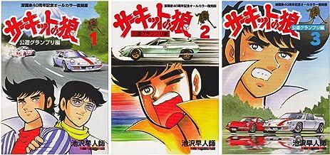 サーキットの狼 漫画家40周年記念オールカラー復刻版 コミック 1-3巻セット (Motor Magazine Mook)