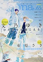 オリジナルボーイズラブアンソロジーCanna Vol.65 (オリジナルボーイズラブアンソロジー Canna)
