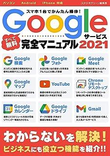 スマホ1台でかんたん操作!Googleサービス完全マニュアル2021