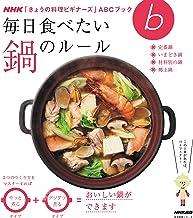 表紙: 毎日食べたい 鍋のルール NHK「きょうの料理ビギナーズ」ABCブック   NHK出版