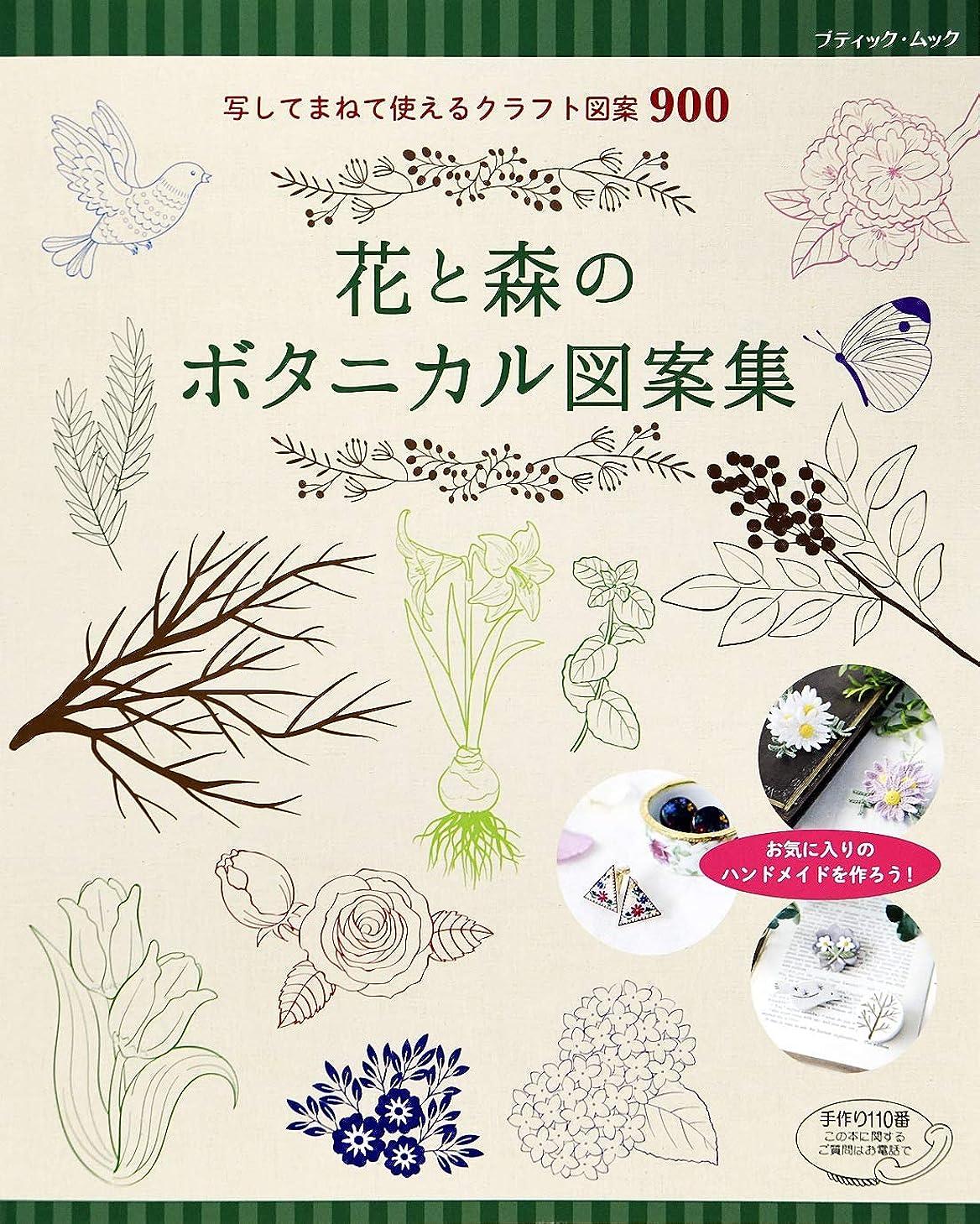 真似る衣服プランター花と森のボタニカル図案集