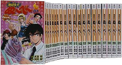 地獄先生ぬーべー 文庫全20巻 完結セット (集英社文庫―コミック版)