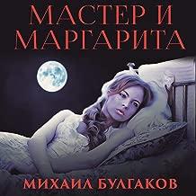 Мастер И Маргарита [The Master and Margarita]