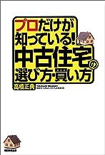 表紙: プロだけが知っている!中古住宅の選び方・買い方 | 高橋正典