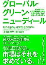 表紙: グローバル・グリーン・ニューディール | 幾島 幸子