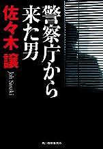 表紙: 警察庁から来た男 北海道警察 (ハルキ文庫) | 佐々木譲