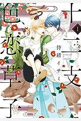 十二支色恋草子(1) (シアコミックス) Kindle版