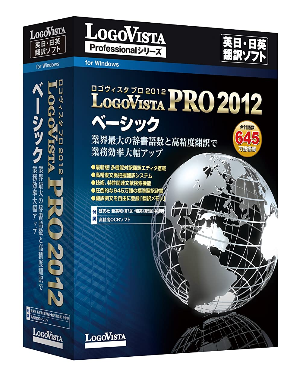 印刷するモナリザ溶かすLogoVista PRO 2012 ベーシック