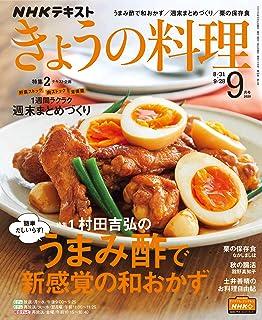 NHK きょうの料理 2020年 9月号 [雑誌] (NHKテキスト)
