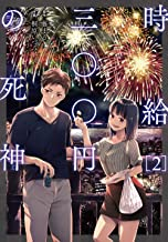 時給三〇〇円の死神(2) (アクションコミックス(月刊アクション))