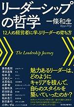 表紙: リーダーシップの哲学―12人の経営者に学ぶリーダーの育ち方 | 一條 和生