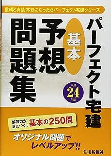 平成24年版 パーフェクト宅建 基本予想問題集 (パーフェクト宅建シリーズ)
