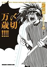 〆切様におゆるしを(3) (ドラゴンコミックスエイジ)