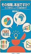 表紙: その情報、本当ですか?  ネット時代のニュースの読み解き方 (岩波ジュニア新書) | 塚田 祐之