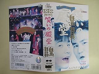 笑いの殿堂・自画自賛 [VHS]