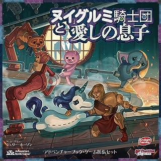 アークライト ヌイグルミ騎士団と愛しの息子 拡張 完全日本語版 (2-4人用 60-90分 7才以上向け) ボードゲーム