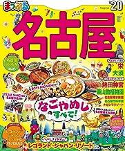表紙: まっぷる 名古屋20 | 昭文社